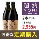 ノニジュース【定期購入】送料無料超熟ノニジュース・熟成タイプ900ml 2本セット