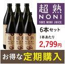 ノニジュース【定期購入】送料無料!超熟ノニジュース・熟成タイプ 900ml6本セット