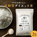 こんにゃく米 からだあいかんのつやもち こんにゃく米  1kg о【楽天 からだあいかん ダイエット・健康・健康食品・ヘルシー米・こんにゃくご飯 の通販!】 その1