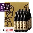 ノニジュース【定期購入】送料無料!超熟ノニジュース・熟成タイプ 900ml12本セット
