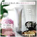 花日傘 薬用美白UVクリーム SPF50+PA++++ 30g【メール...