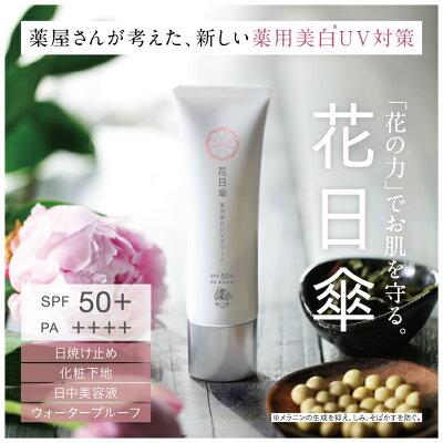 花日傘薬用美白UVクリーム30g
