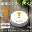 【メール便発送!送料無料】おててとろけるハンドクリーム 28g【ハンドクリーム・低刺激性商品・無添加】
