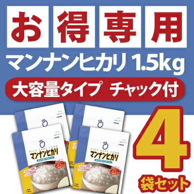 マンナンヒカリ!おいしいこんにゃくご飯!【送料無料】個数限定!マンナンヒカリ6kg[1.5kg×4袋]о【ヘルシー米・こんにゃくご飯】【あす楽】