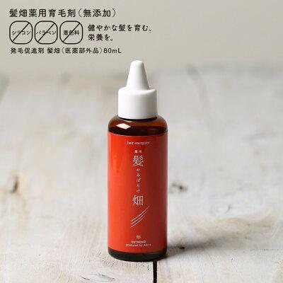 髪畑エッセンス(医薬部外品)80ml