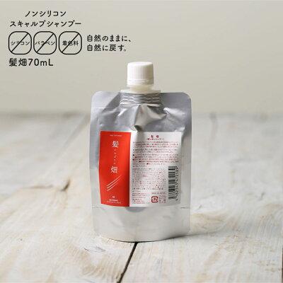 髪畑シャンプー70ml