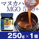 マヌカヘルス社 マヌカハニー MGO550+ 250g【楽天_マヌカハニー専門 からだあいかん マヌカハニー(manuka honey) の通販!】