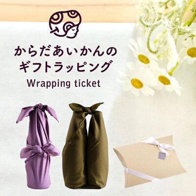 ラッピング【有料】チケット