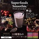 新リニューアル!10種のスーパーフードをたった1杯で!粉末スムージーのもとからだあいかんのスーパーフードスムージー 150g【砂糖無..