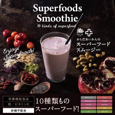 【送料無料】新発売!10種のスーパーフードをたった1杯で!粉末スムージーのもとからだあいかんのスーパーフードスムージー150g【砂糖無配合】