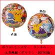 ポケットモンスターサン&ムーン丸型風船10枚セット(ポケモン)(2017年版)