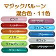 ●ゴム風船◆マジックバルーン(260)混合色 約100本セット(ペンシルバルーン/クラフトバルーン)