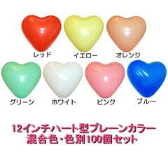 ●ゴム風船◆12インチハート型・混合色・色別約100個セット【クリスマスセール対象商品:〜12月...
