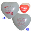 風船の店ハッピーバルーンで買える「【特売品】バレンタイン 12インチハート型ゴム風船 1個ずつの販売 かわいい両面プリント入り」の画像です。価格は3円になります。