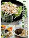 サラダで食べるもち麦(60g) もち麦スープ(55g)各3袋セット健康 美容 ダイエット パフ
