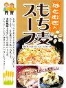 もち麦スープ(55g × 20袋)20袋 セット健康 美容 ダイエット パフ 1