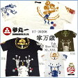《参丸一》 サンマルイチ 掌(手の平)万歳カエル 半袖Tシャツ [ST-20208]*送料無料 花火大会 海へ山へ行楽 サマーギフト♪