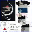 《喜人》きじん◆黄金バッT 三つ巴 半袖Tシャツ[KJ-71006]*送料無料 花火大会 海へ山へ行楽 サマーギフト♪