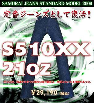 SAMURAIJEANS/S 510XX-21 oz / Samurai jeans 21 oz denim JAPANMADE_fs04gm