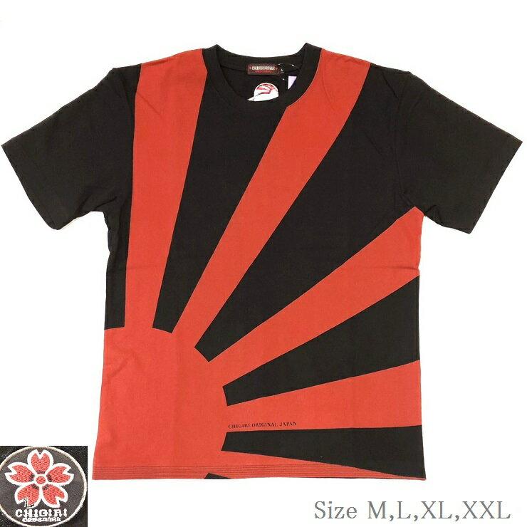 《契り》チギリ 頑丈ボディー ライジングサン 『日章』ヘヴィーウエイト道着Tシャツ CHS34-651/Black「M-XXL」Chigiri送料無料 秋祭り バーベキュー オータムギフト♪
