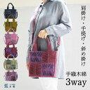手織り 2way ポシェット ハンドバッグ