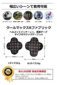 CARRYALLBEFOREONEヘルメットインナーパッド吸汗速乾COOLMAX素材ベルクロ付きクールマックスインナーライナー内装パッドヘルメット内装メッシュクッション両面テープタイプのマジックテープ(3M製)付き改良版
