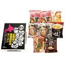 【内祝い お返し・8%OFF】北海道繁盛店対決ラーメン 8食 HTR-...
