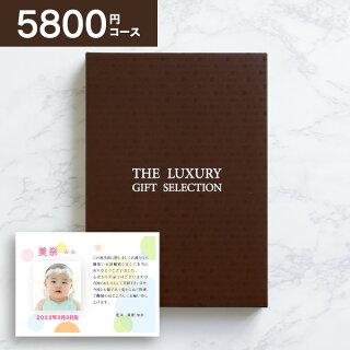 カタログギフト【33%OFF】プレミアギフトカタログ【5600円コース:キウイ】