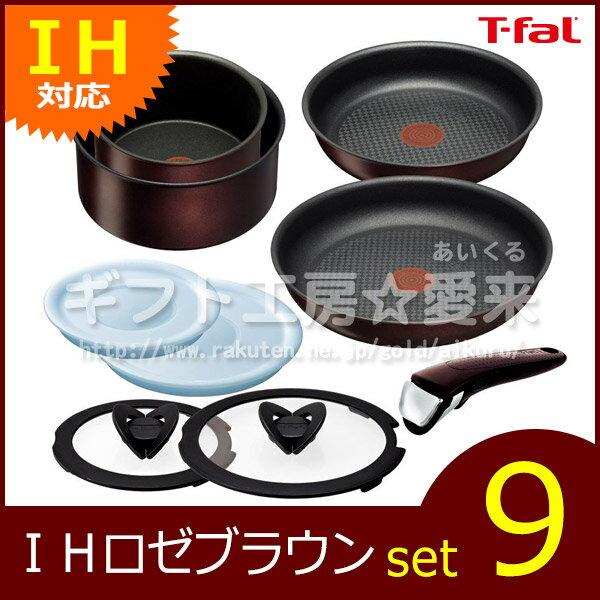 ティファール(T-FAL) インジニオ・ネオ IHロゼブラウン セット9 IH対応 L32691