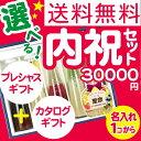 【菓子折り 内祝い お菓子 スイーツ】カタログギフト 内祝い セット ...