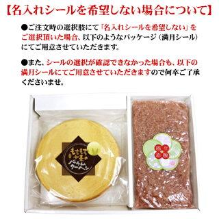 【お菓子】魔法庵名入れバウムクーヘン(M)&赤飯セット【送料無料】<※【内祝い・出産内祝いお返しギフト】>名入れバウムクーヘンもちもちバームクーヘンおいしいバウムクーヘン