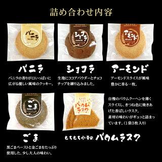 【新発売】【クッキー・お菓子】魔法庵もち小麦使用「もちもち小麦のクッキー(アソート)10袋(5種×2)詰め合わせ」<※【ご挨拶・内祝い・出産内祝いお返しギフト・結婚内祝い】>サクサククッキーさっくりクッキーほろっと解けるクッキー