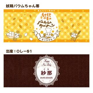 内祝いセット【1700円コース】【送料無料:ゆうメール】【名入れ:1つからOK】