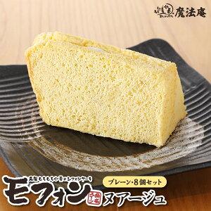新食感シフォンケーキ 限定販売シフォンケーキ 冷凍便シフォンケーキ ふわふわシフォンケーキ ...