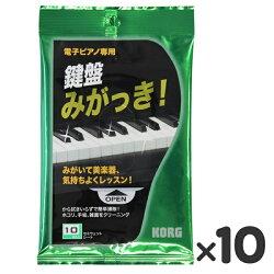【メール便・送料無料・代引不可】【10袋(計100枚)セット】KORGコルグ鍵盤みがっき!プラスチック鍵盤電子ピアノ専用ウェットティッシュ【smtb-TK】