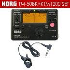 【メール便・送料無料・代引不可】KORG コルグ TM-50 BK + KC KTM1200 チューナー/メトロノーム + コンタクトマイクセット【smtb-TK】