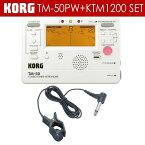 【メール便・送料無料・代引不可】KORG コルグ TM-50 PW + KC KTM1200 チューナー/メトロノーム + コンタクトマイクセット【smtb-TK】