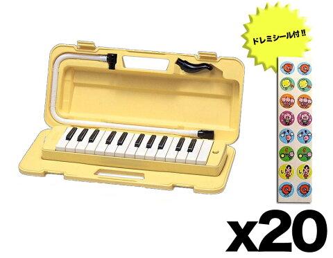 【送料込】【ドレミシール付】【20台セット】ヤマハ YAMAHA P-25F×20台(数量限定ドレミシール20枚付) 鍵盤ハーモニカの定番ピアニカ【smtb-TK】
