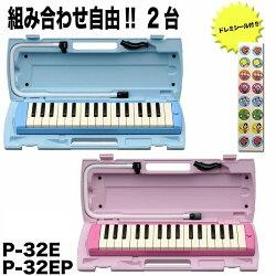 【送料込】ヤマハYAMAHAP-32D/P-32DP(組合せ自由2台)(数量限定ドレミシール2枚付)鍵盤ハーモニカの定番ピアニカ【smtb-TK】
