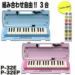 【送料込】ヤマハYAMAHAP-32D/P-32DP(組合せ自由3台)(数量限定ドレミシール3枚付)鍵盤ハーモニカの定番ピアニカ【smtb-TK】