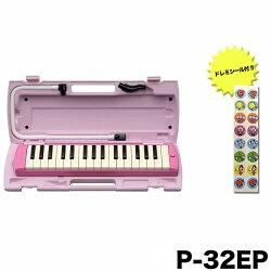 【送料込】ヤマハYAMAHAP-32DP/ピンク(1台)(数量限定ドレミシール付)鍵盤ハーモニカの定番ピアニカ【smtb-TK】