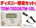 YAMAHA/ヤマハ TDM-70D2&TM-10Lセット【限定ディズニーバージョン】チューナーメトロノーム+マ...