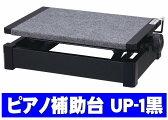 【ポイント2倍】【送料込】甲南 ピアノ補助台/UP-1黒/高さ調整8段階!【smtb-TK】