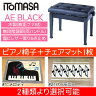 【ポイント2倍】【送料込】【ピアノチェアマット付】ITOMASA/イトマサ AE(ブラック) ピアノイス/ピアノ椅子 高低自在椅子【smtb-TK】