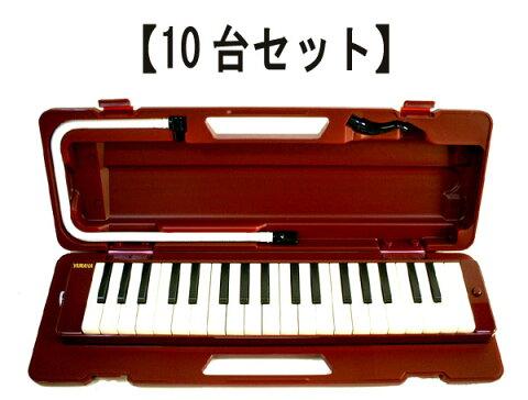 【ポイント2倍】【送料込】【10台セット】YAMAHA/ヤマハ ピアニカ P-37D【smtb-TK】