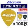 【100枚セット】愛曲楽器 オリジナルピック JAZZ3 XL ウルテム 0.88mm