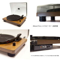 【送料込】AmadanaMusicUIZZ18520SIBRECOレコードプレーヤーターンテーブル【smtb-TK】