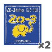 【ポイント2倍】【メール便・送料無料・代引不可】【2セット】FERNANDES フェルナンデス GSZ-500 ZO-3専用弦 エレキギター弦【smtb-TK】