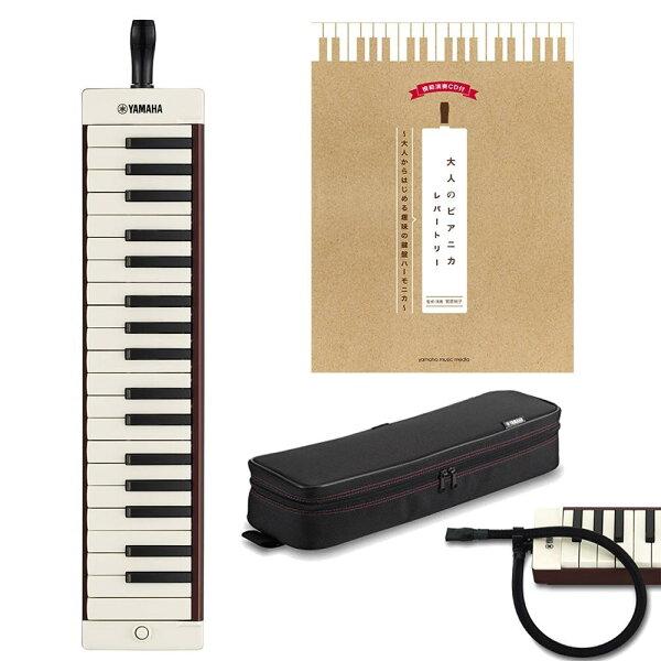 2倍  込  教則本/楽譜集大人のピアニカレパートリー付 YAMAHAヤマハP-37EBRブラウン大人のピアニカ37鍵鍵盤ハー