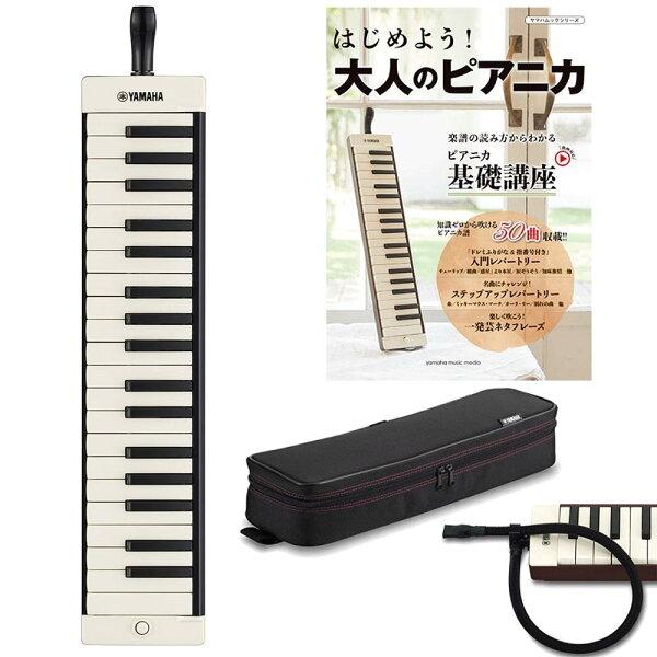 2倍  込  教則本/楽譜集はじめよう 大人のピアニカ付 YAMAHAヤマハP-37EBKブラック大人のピアニカ37鍵鍵盤ハー